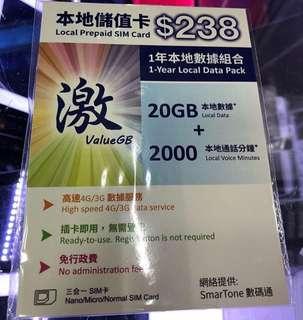 香港一年20GB上網卡