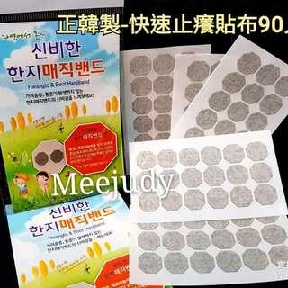 🚚 6/30收單🔥韓國-khpaper止癢消炎防蚊蟲貼片90入