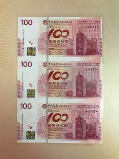 (三連AA90-923374 )2012年 中國銀行百年華誕紀念鈔 BOC100 香港中國銀行 - 中銀 紀念鈔 (本店有三天退貨保證和換貨服務)