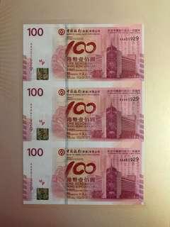 (三連AA93-951929 )2012年 中國銀行百年華誕紀念鈔 BOC100 香港中國銀行 - 中銀 紀念鈔 (本店有三天退貨保證和換貨服務)