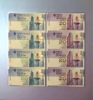 (八面AA/CN58-612055) 2008年 第29屆奧林匹克運動會 北京奧運會 紀念鈔 - 香港奧運 紀念鈔 (本店有三天退貨保證和換貨服務)