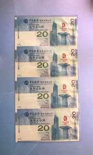 (四連HK44-473528)2008年北京奧運會 紀念鈔 第29屆奧林匹克運動會 - 香港奧運 紀念鈔 (本店有三天退貨保證和換貨服務)