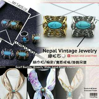 Nepal Vintage Jewelry Turquoise Scarf Buckle Brooch Wide-band Ring Pendant 尼泊爾復古首飾綠松石絲巾扣胸針寬面戒指掛墜