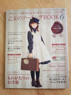 Cosplay Lolita Japanese Sewing Book