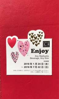 日本 星巴克 Starbucks 免費飲品 優惠卷