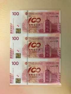 (三連AA90-921106 )2012年 中國銀行百年華誕紀念鈔 BOC100 香港中國銀行 - 中銀 紀念鈔