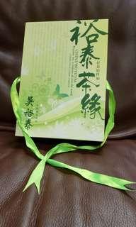 裕泰茶緣 禮盒