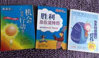 Self help books - mandarin