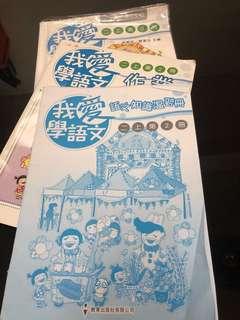 我愛學語文2上2中文