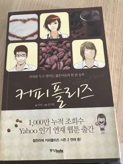 Coffee Prince comic book ( in Korean)
