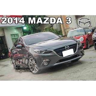 2014 MAZDA 魂動馬三 4D