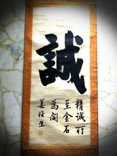 書法 (古玩字画) Chinese  Calligraphy