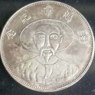 China General Li Hong Chan 1911 Silver Coin 39mm 26.9gm