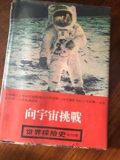 Astronaut book