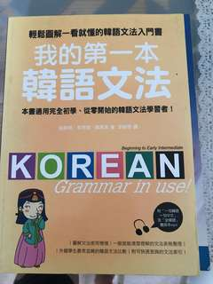 Korean textbook (Chinese Version)