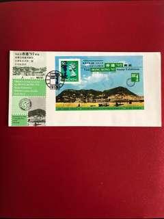 香港九七郵展通用郵票小型張系列第2號首日封