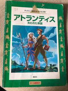 Japanese story Book Atlantic