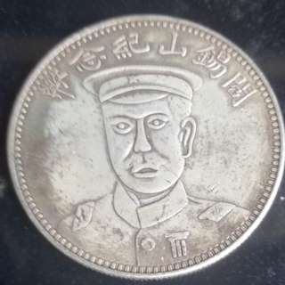 China General Guan Si San Silver Coin 39mm 26.8gm