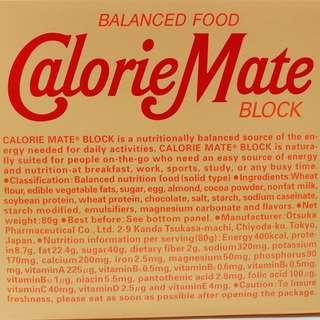 [減肥瘦身]Calorie Mate 朱古力味日本人氣代餐 擁二十年歴史的栄養食品!