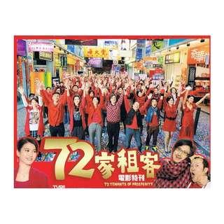 STVB-659-72房租客-TVB電影特刊-曾志偉,張學友,袁詠儀主演,34頁,27X21.6CM