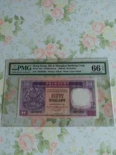 92年滙豐50元,Pmg66EPQ,冇47