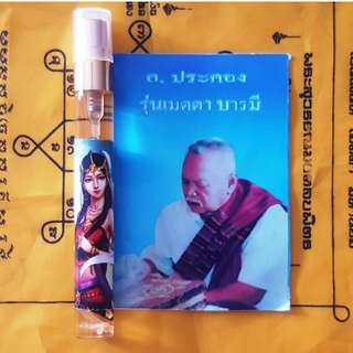 [$58] Nine Tails Fox Metta Perfume (AC Prakong)