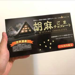 日本手信零食-白川鄉黑芝麻朱古力