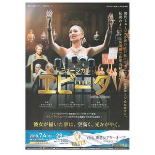 Musical Poster Evita Japan Mini Musical Poster A4 Size