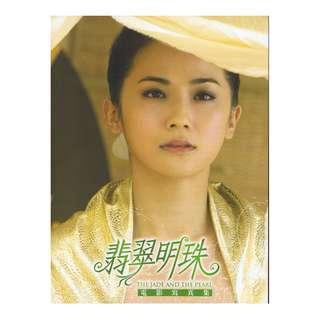 翡翠明珠電影寫真集-只要相信,情牽真愛-封面-阿SA ,156頁,26.6X20CM