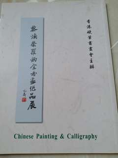 A book for Chinese painting and  calligraphy