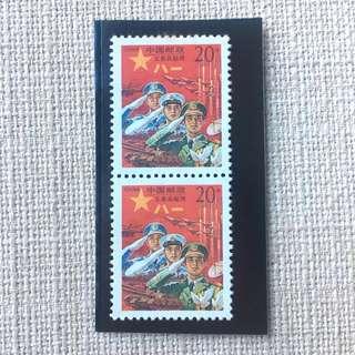 (雙連票) 1995年義務軍紅軍郵