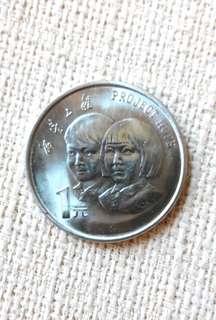 1994 希望工程紀念幣