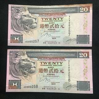 (二連) 1997回歸日匯豐20元X2