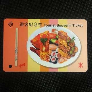 香港美食MTR地鐵遊客紀念車票