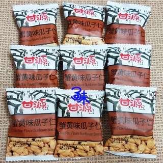 (中國) 甘源牌 蟹黃味瓜子仁 1包500公克(約40小包)(黃曉明代言 中國零食 熱銷團購)
