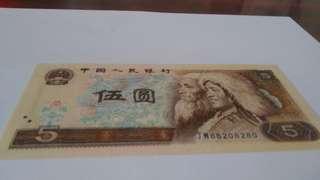 售已退市 第四套人民幣 超靚號 1980年人民銀行發行5元紙幣 只1張 超新淨版 真品 極珍貴收藏價值 包順豐站運費