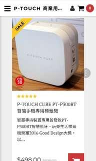 Brother PTP300BT 手機標籤機 智能手機專用標籤機 label printer