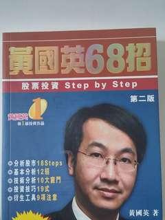 Book - 黄國英68招 -- 股票投資Step by Step