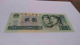 售已退市 第四套人民幣 1980年人民銀行發行2元紙幣 只1張 超新淨版 真品 極珍貴收藏價值包順豐站運費