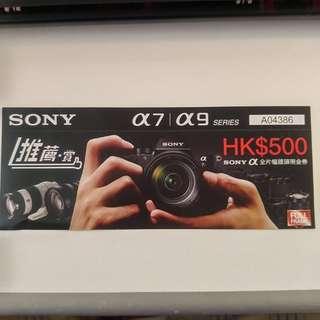 Sony 全片幅鏡頭現金券 $500 cash coupon