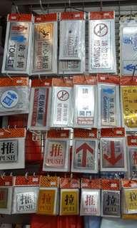 太子店 指示牌批發 推 拉 洗手間 請勿吸煙 notice board