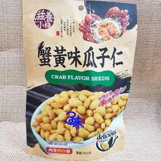 (中國) 滋養小棧蟹黃味瓜子仁 1包75公克【4712893946582】