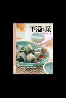 🚚 下酒ㄟ菜 朱雀文化