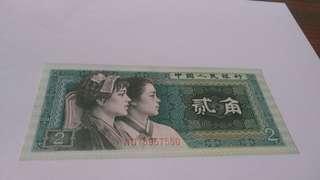 售已退市 第四套人民幣 1980年人民銀行發行2角紙幣 只1張 超新淨版 真品 極珍貴收藏價值 包順豐站運費