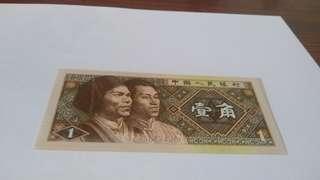 售已退市 第四套人民幣 1980年人民銀行發行1角紙幣 只1張 超新淨版 真品 極珍貴收藏價值 包順豐站運費