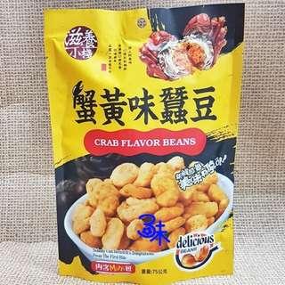 (中國) 滋養小棧蟹黃味蠶豆1包75公克【4712893946599】