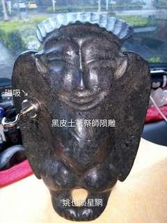 🚚 黑皮土著祭師陨雕【世界级文明國寶文物】