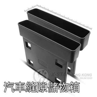 1634069 汽車 收納盒 多功能 縫隙儲物箱 Car storage box