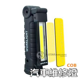 1634070 	COB Led 汽車維修燈 Car maintenance light