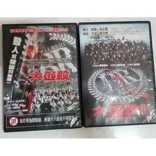 🚚 大逃殺DVD1&2 #畢業一百元出清